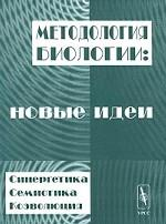 Методология биологии: новые идеи синергетика, семиотика, коэволюция