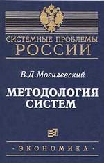 Методология систем
