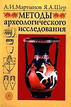 Методы археологического исследования. 2-е издание