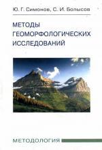 Методы геоморфологических исследований: Методология