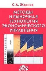 Методы и рыночная технология экономического управления