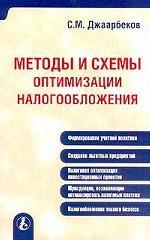 Методы и схемы оптимизации налогообложения
