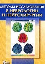 Методы исследования в неврологии и нейрохирургии