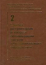 Методы классической и современной теории автоматического управления. Том 2. Синтез регуляторов и теория оптимизации систем автоматического управления