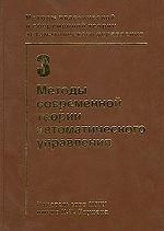Методы классической и современной теории автоматического управления. Том 3. Методы современной теории автоматического управления