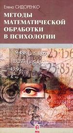 Методы математической обработки в психологии