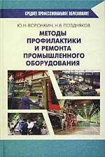 Методы профилактики и ремонта промышленного оборудования
