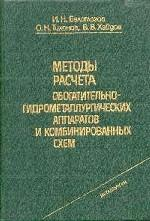 Методы расчета обогатительно-гидрометаллургических аппаратов и комбинированных схем