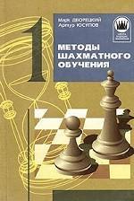 Методы шахматного обучения