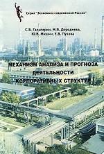 Механизм анализа и прогноза деятельности корпоративных структур