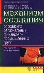 Механизм создания российских региональных финансово-промышленных групп