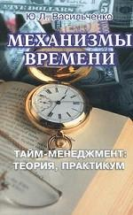 Механизмы времени. Тайм-менеджмент: теория, практикум