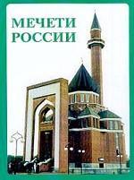 Мечети России: европейская часть: Фотоальбом