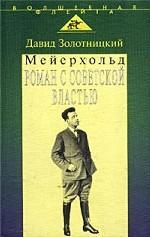 Мейерхольд. Роман с советской властью