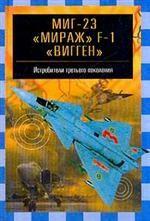 """МиГ-23, """"Мираж"""" F-1, """"Вигген"""". Истребители третьего поколения"""