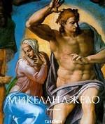Микеланджело. 1475-1564