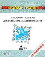 Микроконтроллеры для встраиваемых приложений: от общих подходов - к семействам HC05 и HC08 фирмы MOTOROLA
