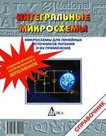 Микросхемы для линейных источников питания и их применение. 2-е издание