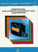 Микросхемы для современных импортных ТВ. Выпуск 1