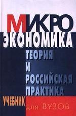 Микроэкономика. Теория и российская практика. Учебник для вузов