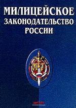 Милицейское законодательство России 2001 г.