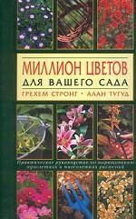 Миллион цветов для вашего сада. Практическое руководство по выращиванию однолетних и многолетних растений