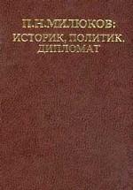 П. Н. Милюков: историк, политик, дипломат