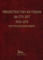 Министерство юстиции за сто лет. 1802-1902. Исторический очерк