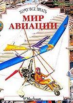 Мир авиации