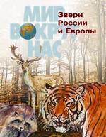 Звери России и Европы