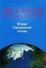 Мир и Россия на пороге XXI века. Вторые Горчаковские чтения