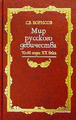 Мир русского девичества. 70-90 годы ХХ века