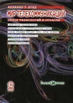 Мир телекоммуникаций: обзор технологий и отрасли