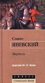 Миракли. Роман-трилогия