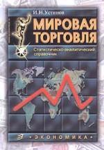 Мировая торговля. Статистическо - аналитический справочник