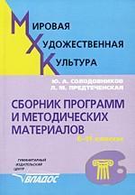 Мировая художественная культура. Сборник программ и методических материалов. 6-11 классы