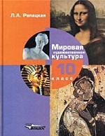 Мировая художественная культура учебник 10 класс