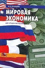 Мировая экономика: учебное пособие для вузов