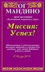 Обложка книги Миссия: Успех!