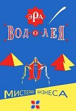 Эра Водолея. Книга первая. Мистерия бизнеса