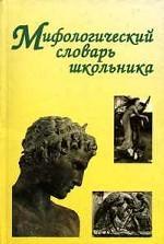 Мифологичексий словарь школьника