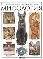 Мифология. Энциклопедический справочник