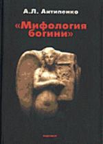 """""""Мифология богини"""" по данным """"Одиссеи"""" Гомера"""