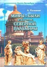 Мифы и были в скульптуре Северной Пальмиры