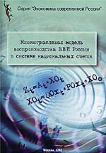 Многоотраслевая модель воспроизводства ВВП России в системе национальных счетов