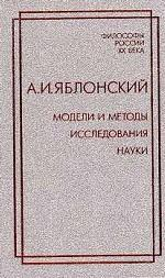 Обложка книги Модели и методы исследования науки