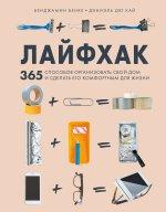Лайфхак. 365 способов организовать свой дом и сделать его комфортным для жизни