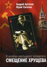 В октябре шестьдесят четвертого: Смещение Хрущева