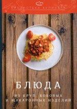Блюда из круп, бобовых и макаронных изделий. 2-е изд