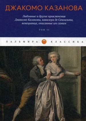 Любовные и другие приключения Джакомо Казановы, кавалера де Сенгальта, венецианца, описанные им самим. Том второй